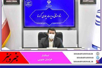محدودیتهای ۱۰ روزه در همه شهرستانهای خراسان جنوبی اجرا میشود