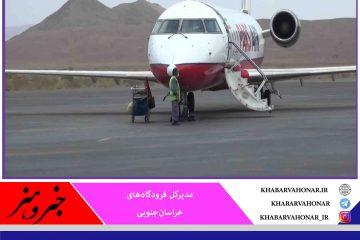 افزایش پروازهای هواپیمایی در خراسان جنوبی