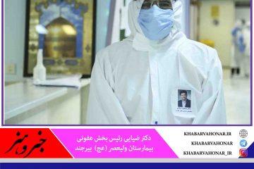 دکتر ضیایی: ویروس کرونا افراد دارای سن پایین را به صورت خیلی شدید درگیر می کند
