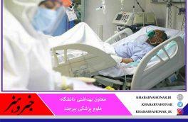♨️در ۲۴ ساعت گذشته؛ شناسایی ۱۳۹ بیمار جدید کرونا در خراسان جنوبی