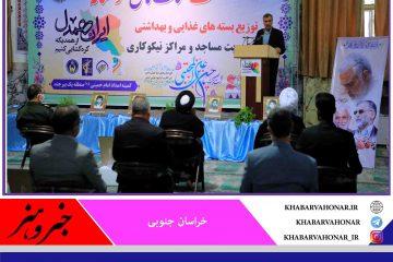 توزیع بستههای معیشتی با محوریت مساجد خراسان جنوبی آغاز شد