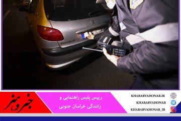 ۱۰۵ راننده خودروی پلاک مخدوش در خراسان جنوبی جریمه شدند
