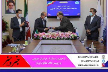 موافقتنامه داوری بین اتاقهای تعاون و اصناف خراسان جنوبی مبادله شد
