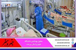 در ۲۴ ساعت گذشته؛ شناسایی ۹۵ بیمار جدید کرونا در خراسان جنوبی