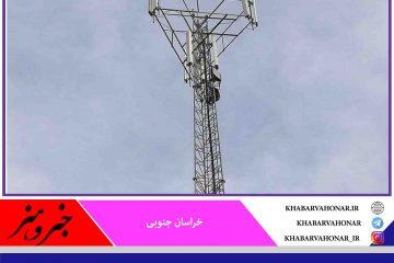 ۴۰ سایت ارتباطی جدید در خراسان جنوبی راهاندازی میشود