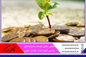 افزایش ۸۸ درصدی کمکهای مردمی به کمیته امداد خراسان جنوبی