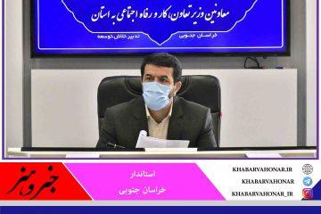 پیگیری جدی مصوبات وزارت تعاون ،کار و رفاه اجتماعی تا حصول نتیجه نهایی