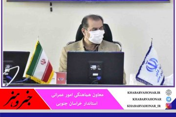 مهلت ۲ هفتهای ادارات خراسان جنوبی برای پاسخ به استعلام