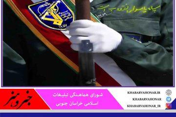 سپاه پاسداران انقلاب اسلامی، الگوی مقاومت برای تمام آزادی خواهان جهان است.
