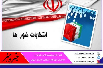 پایان مرحله اول تایید صلاحیت داوطلبان انتخابات شورای شهر در خراسان جنوبی