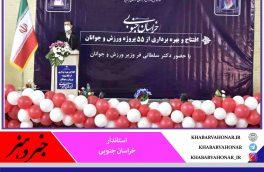 اقدامات وزارت ورزش و جوانان در خراسان جنوبی امیدبخش است