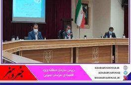 ۷۷۱ میلیارد تومان در منطقه ویژه اقتصادی خراسان جنوبی سرمایهگذاری شد