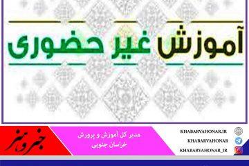تداوم آموزش غیر حضوری درکلیه مدارس شهر بیرجند/ الزام حضور کادر اجرایی در مدارس استان