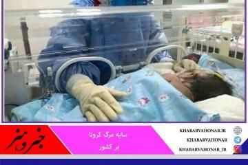 مرگ نوزاد یک ماهه به دلیل کرونا
