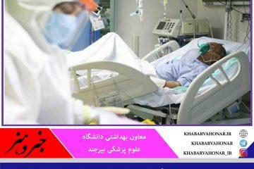 در ۲۴ ساعت گذشته؛ شناسایی ۱۲۳ بیمار جدید کرونا در خراسان جنوبی