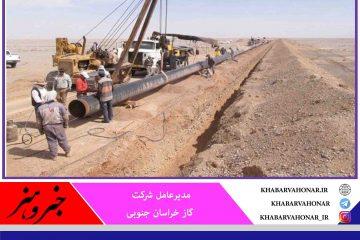 بالاترین مقدار شبکه گازرسانی اجرا شده در کشور به میزان ۲ هزار و ۴۷۱ کیلومتر به نام شرکت گاز خراسان جنوبی ثبت شد