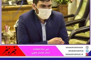 شمار داوطلبان شوراهای روستایی خراسان جنوبی به هزار و ۶۵۶ نفر رسید
