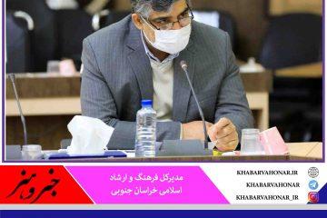 نگاه به ظرفیت شهرستانها از اولویتهای فرهنگی خراسان جنوبی است