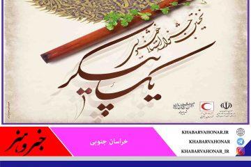 نخستین جشنواره استانی خوشنویسی یک پیکر برگزار می شود
