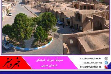 حریم ۲۶۱ اثر تاریخی خراسان جنوبی تعیین شد
