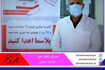 افزایش ۴۲درصدی اهدای خون از ابتدای ماه رمضان در خراسان جنوبی