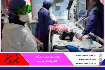 در ۲۴ ساعت گذشته؛ شناسایی ۸۱ بیمار جدید کرونا در خراسان جنوبی