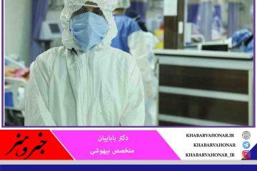 دکتر باباییان: میزان واگیری و مرگ و میر پیک چهارم چندین برابر بیشتر از پیک های قبلی است