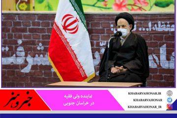 امام جمعه بیرجند: برای هدایت باید از اصول اولیه انسانی شروع کرد