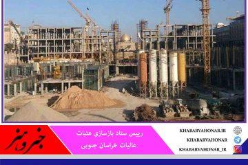افزایش ۳۵ درصدی مشارکت مردم خراسان جنوبی در بازسازی عتبات عالیات
