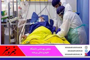 در ۲۴ ساعت گذشته؛ شناسایی ۱۱۰ بیمار جدید کرونا در خراسان جنوبی