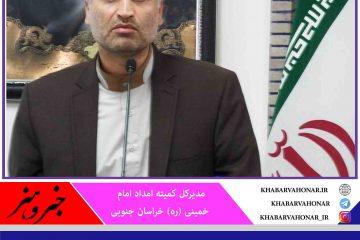 کمکهای مردمی به کمیته امداد خراسان جنوبی ۸۸ درصد افزایش یافت