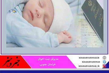کاهش ۴.۴درصدی ولادتها در خراسان جنوبی