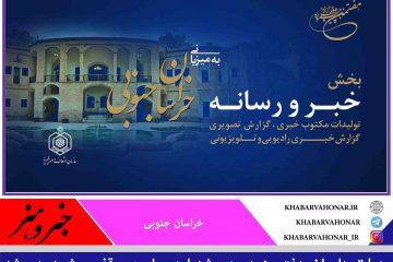 هیات داوران هفتمین دوره جشنواره سراسری وقف چشمه همیشه  جاری در بخش «خبر و رسانه» معرفی شدند