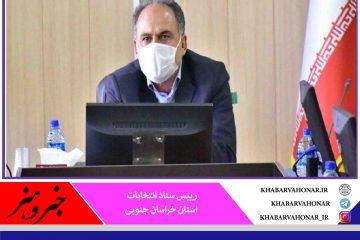 هر کرسی شورای شهر در خراسان جنوبی چهار رقیب انتخاباتی دارد