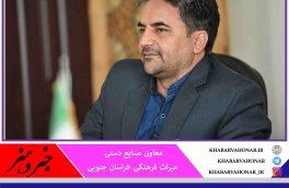 نمایشگاه مجازی صنایع دستی در خراسان جنوبی برپا شد