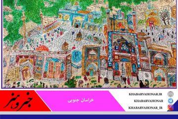 درخشش عضو کانون بشرویه در جشنواره جهانی نقاشی کودک کرمان