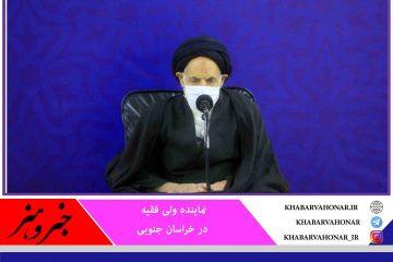 امام جمعه بیرجند: سازمان بازرسی در پیشگیری از تخلف نقش دارد