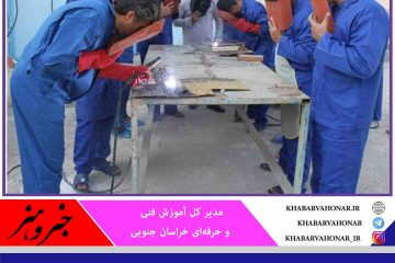 پیش بینی مهارت آموزی بیش از ۲۲۴ هزار نفر در زندان های خراسان جنوبی