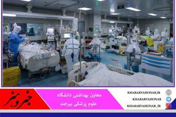 در ۲۴ ساعت گذشته؛شناسایی ۲۲ بیمار جدید کرونا در خراسان جنوبی