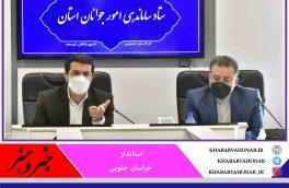 🔹استاندار خراسان جنوبی : خانه جوان استان تا پایان دولت به بهره برداری می رسد