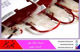 کاهش فرآوردههای خونی در خراسان جنوبی