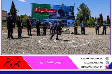 عملیات اجرایی بوستان و یادمان شهدای گمنام در دانشگاه بیرجند آغاز شد