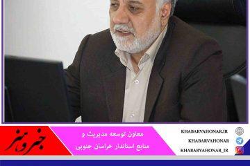 تغییر ساعت کاری ادارات خراسان جنوبی لغو شد