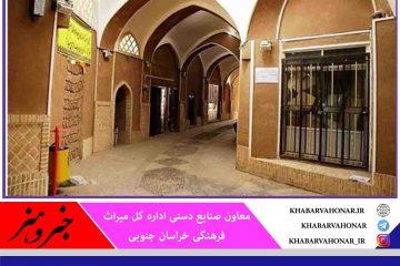 از اعتبارات ملی جذب ۳ میلیارد تومان برای احداث و تکمیل بازارچههای صنایع دستی خراسان جنوبی