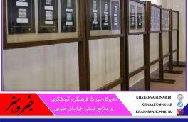 موزه مدرسه در خراسان جنوبی راه اندازی میشود