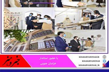 افتتاح نخستین موزه تخصصی لباس محلی و منسوجات کشور در بیرجند