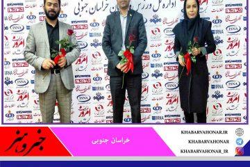روابط عمومی و امور بینالملل اداره کل ورزش و جوانان خراسان جنوبی عنوان برتر کشور را از آن خود کرد
