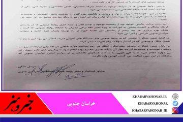 جوابیه مشاور استاندار و مدیر روابط عمومی استانداری  خراسان جنوبی در باب سوالات مطرح شده این حوزه