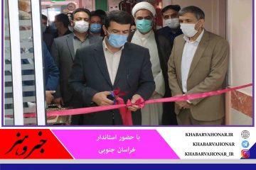 بخش جدید بیمارستان شهید رحیمی بیرجند افتتاح شد