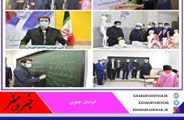 مجتمع آموزشی شهید فخریزاده در قاین به بهرهبرداری رسید